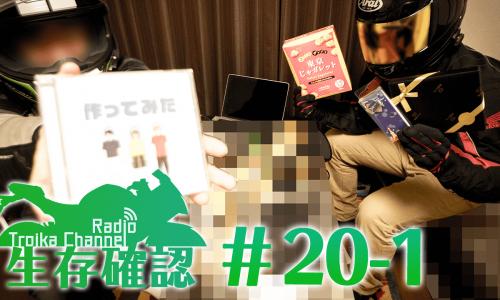 """生存確認 #20 「GW福島観光スポットと""""作ってみた""""」 放送後記"""