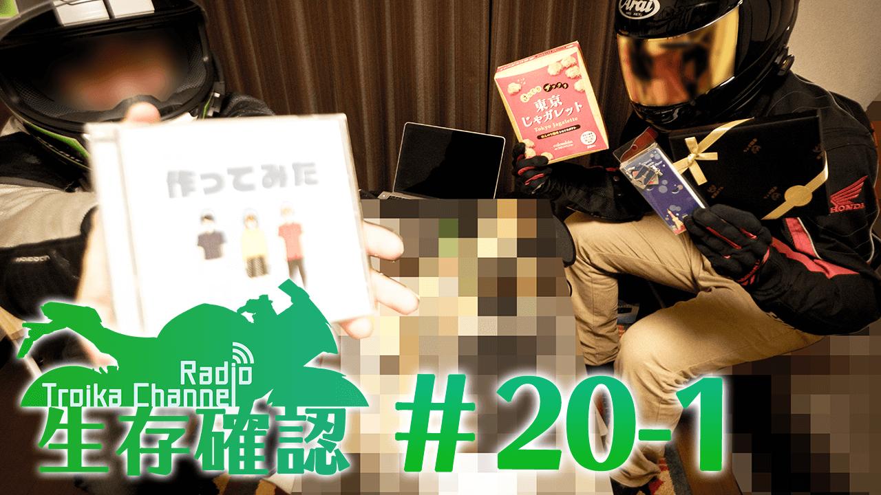 生存確認 #20 「GW福島観光スポットと
