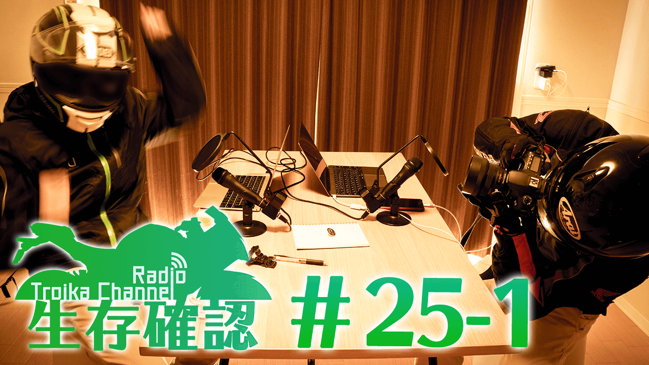 生存確認 #25 「第1回TCフォトコンテスト開催!」 放送後記