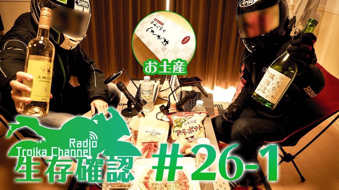 生存確認 #26 「キャンプ大失敗のあくる日」 放送後記