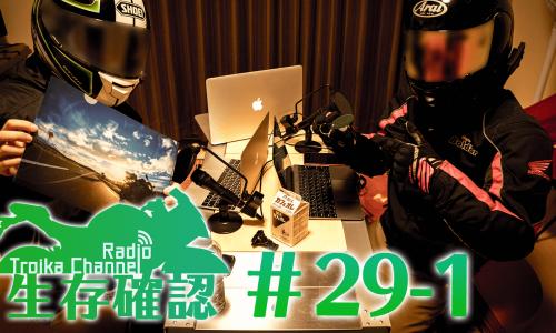 生存確認 #29 「北海道2016迷場面2019」 放送後記