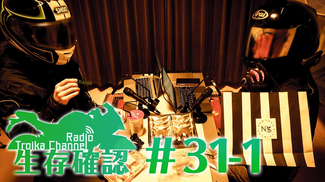 生存確認 #31 「やまびこ223号」 放送後記