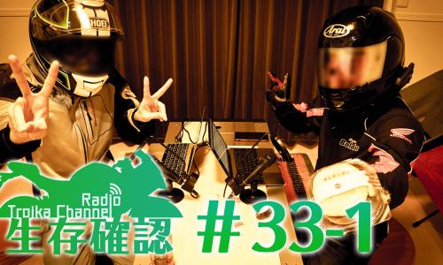 生存確認 #33 「シキの新事実」 放送後記
